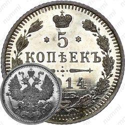 5 копеек 1914, СПБ-ВС