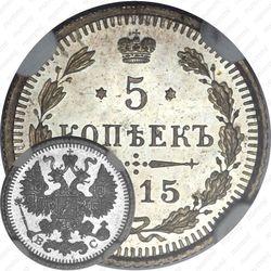 5 копеек 1915, ВС