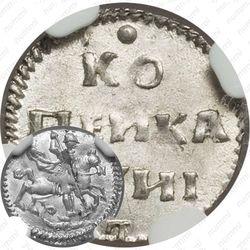 1 копейка 1718, L