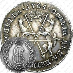 15 копеек 1764