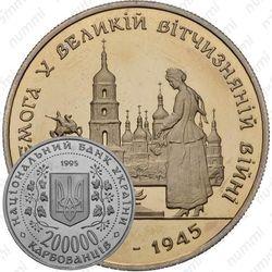 200000 карбованцев 1995, 50 лет победы