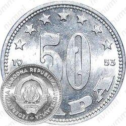 50 пар 1953