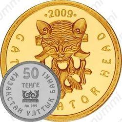 50 тенге 2009, хищник и олени