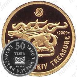 50 тенге 2009, Жалаулинский клад