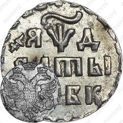 "алтын 1704, БК, обозначение даты ""ЯѰД"""