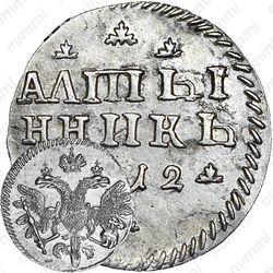 """алтын 1712, """"АЛmЫ/ННИКЪ"""""""