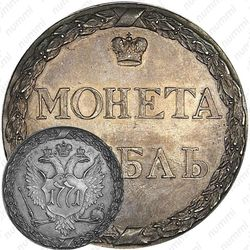 1 рубль 1771