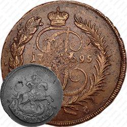 2 копейки 1795, ММ, гурт узорчатый