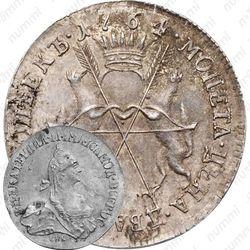 20 копеек 1764