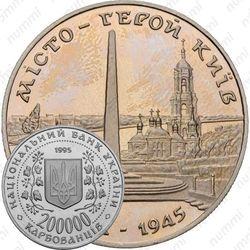 200000 карбованцев 1995, Киев