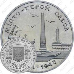 200000 карбованцев 1995, Одесса