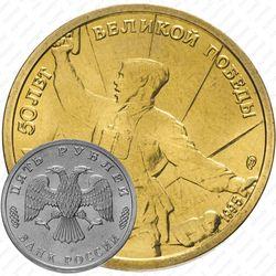 5 рублей 1995, комбат