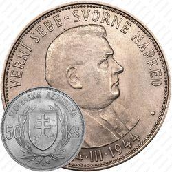 50 крон 1944, 5 лет Словацкой республике (Йозеф Тисо)