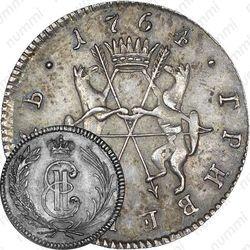 гривенник 1764