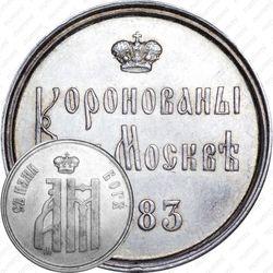 жетон 1883, в память коронования Императора Александра III и Императрицы Марии Федоровны, 15 мая 1883 г., серебро