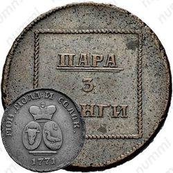 пара - 3 денги 1771, герб на аверсе