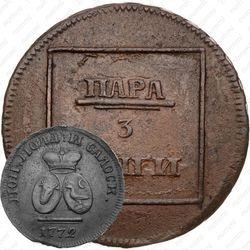 пара - 3 денги 1772
