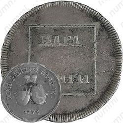 пара - 3 денги 1773