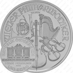 1,5 евро 2015, Венская филармония