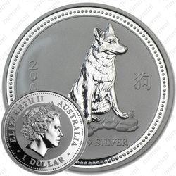 1 доллар 2006, год собаки
