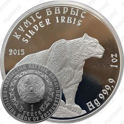 1 тенге 2015, серебряный барс (ирбис)