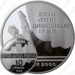 10 гривен 1999, параллельные брусья