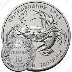 10 гривен 2000, пресноводный краб