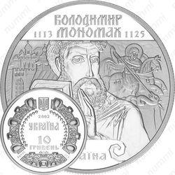 10 гривен 2002, Владимир Мономах