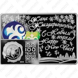 100 тенге 2015, С Новым годом!