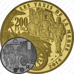 200 евро 2014, марнское такси