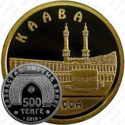 500 тенге 2010, Кааба