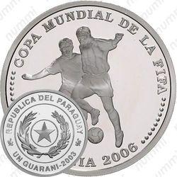 1 гуарани 2003, ЧМ по футболу в Германии