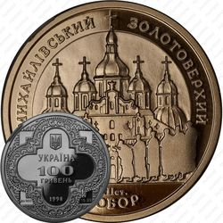 100 гривен 1998, Михайловский золотоверхий собор