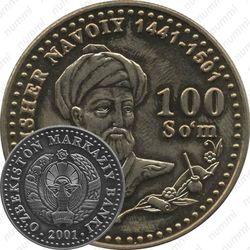100 сумов 2001, Алишер Навои