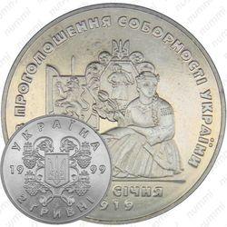 2 гривны 1999, 80 лет соборности Украины