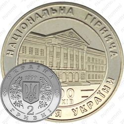 2 гривны 1999, Национальная горная академия Украины