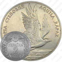 2 гривны 1999, орёл степной