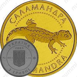 2 гривны 2003, саламандра