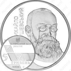 5 гривен 2006, Михаил Грушевский