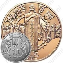 50 гривен 2000, крещение Руси