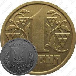 1 гривна 1995