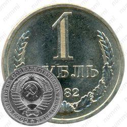1 рубль 1982