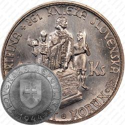 10 крон 1944