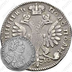 полуполтинник 1710