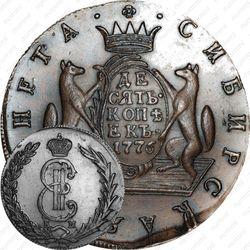 10 копеек 1776, КМ