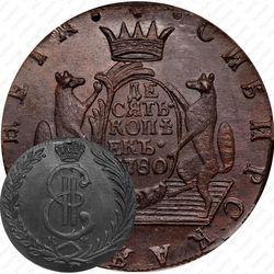 10 копеек 1780, КМ