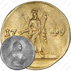 2 червонца 1749, на реверсе Св. Андрей Первозванный