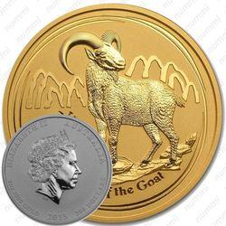 200 долларов 2015, год козы