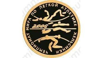 50 рублей 2005, Хельсинки