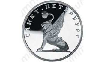 1 рубль 2003, грифон